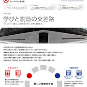 FUKUTAKE HALL GOOD DESIGN AWARD