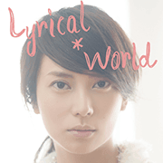 柴咲コウ Lyrical*World