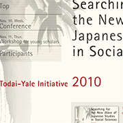 Todai-Yale Initiative 2010